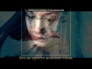 «грусть слезы любовь» под музыку Слёзы вырываются из глаз, боль и грусть окутывает нас. Хочется плакать, всё хочется забыть на все проблемы и дела хочется забить - Когда тебе хренова, то всё вокруг наср*ть. Когда друзья кинули хочется плакать, слёзы из глаз из за разных масс. Когда на сердце тоска, хочется плакать. Когда на лице маска, хочется плакать. Когда нет сил подняться, хочется сдаться. Не надо это делать, ну. Picrolla